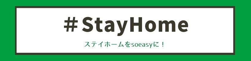 Stayhome new